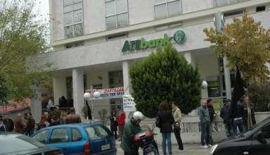 katalipsi_ATE_2011_004-empros