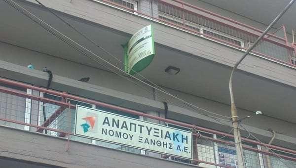 anaptixiaki-empros