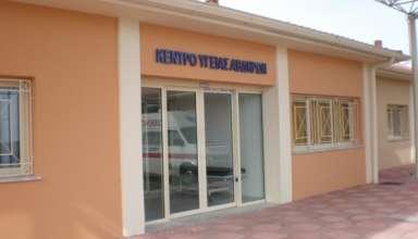 kendro_ygeias_Avdiron-empros