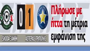 skoda_asteras_01_18_02_2012