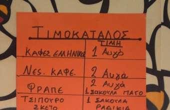timokatalogos_ftoxeias-empros