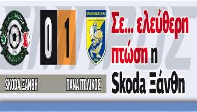 skoda_panaitolikos_0_1_2012_copy