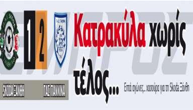 skoda_pasgiannena_1_2_2012_copy