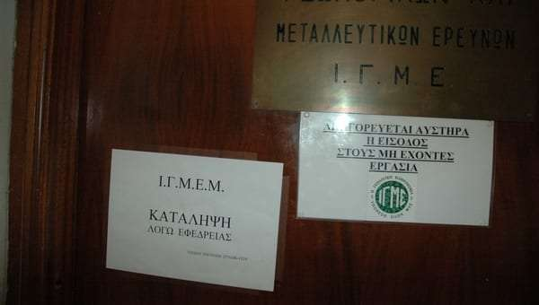 IGME_03_2012-empros
