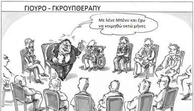 eurogroup_therapy