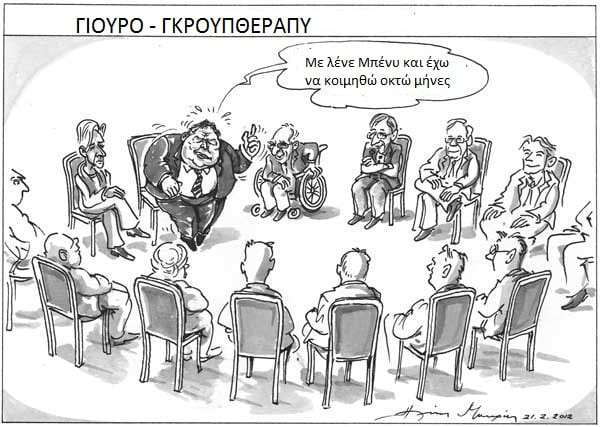 eurogroup_therapy