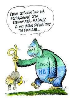 maimou_epidomata