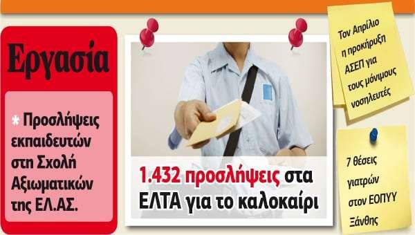 ergasiako_27_03_2012