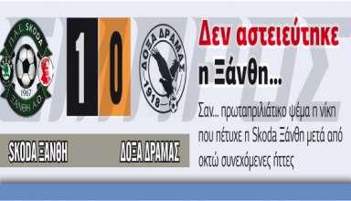 skoda_drama_0_1_2012