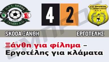 skoda_ergotelis_4_2_2012