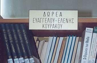 kourakos_vivliothiki1-empros