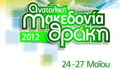 emporiki-ekthesi-thraki-2012-empros