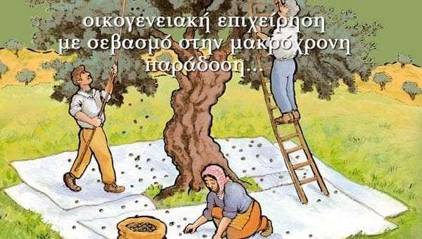 epixeirisi_ladi-empros