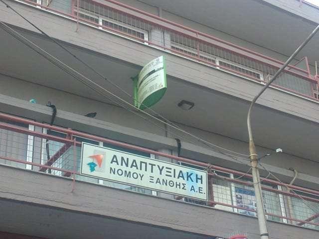 Anaptixiaki