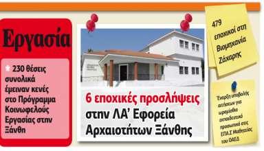ergasiako_13_06_2012