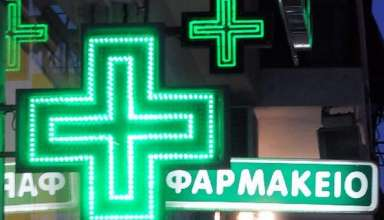 Farmakeio-sima-empros