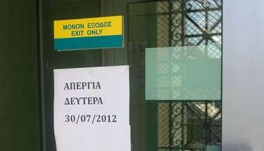 apergia_trapezes_07_2012