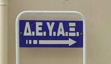 DEYAX-empros