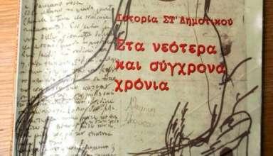 istoria_st_dimotikou-empros