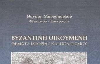 vyzantini_oikoumeni_mousopoulos-empros