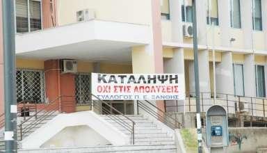 P.E._xanthis-empros