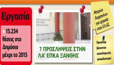 ergasiako_14_11_2012