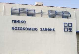 nosokomio xanthis exo-empros