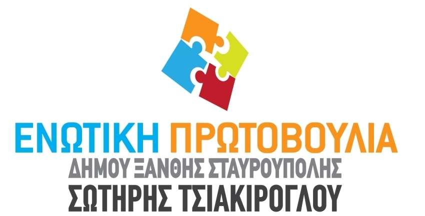 tsiakiroglou logo