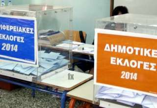 ekloges 2014