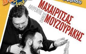mouzourakis maxairitsas