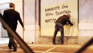 romanos graffiti