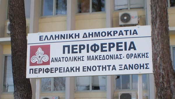 perifereiaki enotita xanthis