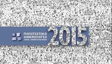 hmerologio 2015