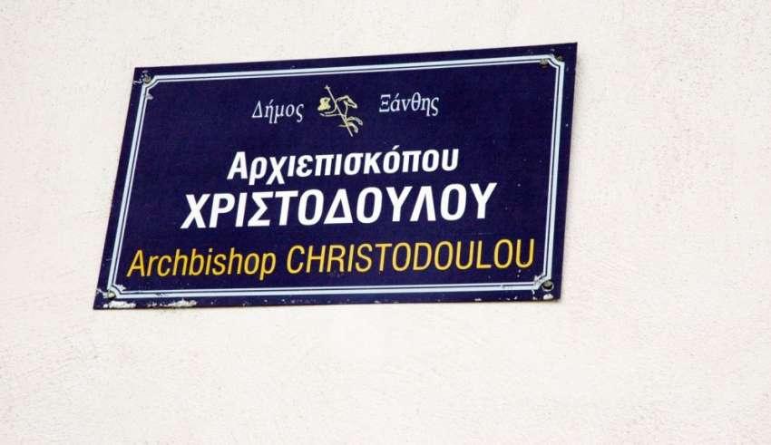 odos xristodoulou1