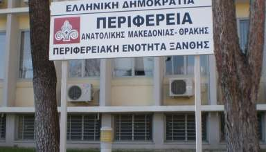 perifereiaki enotita xanthis-empros
