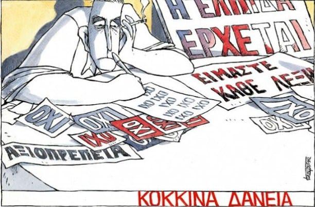 kokkina-daneia