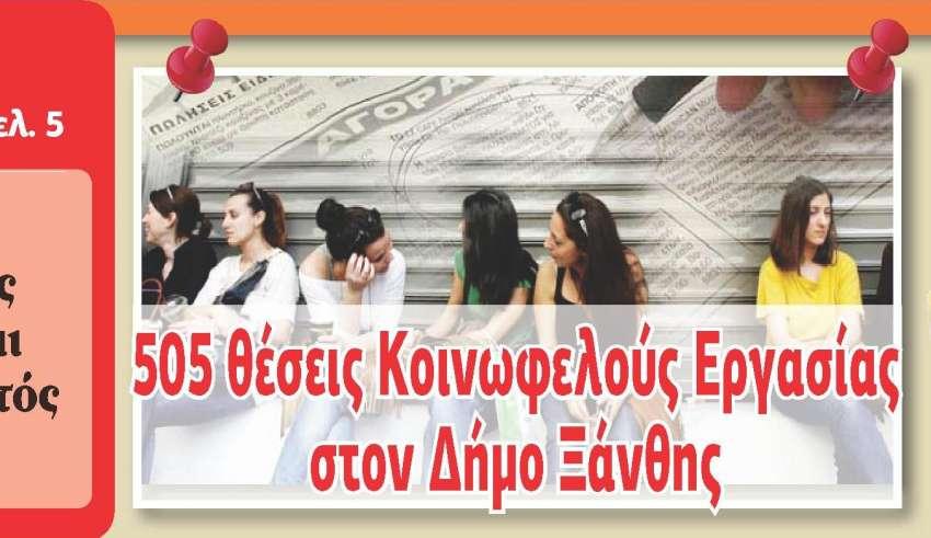 ergasia-apr162