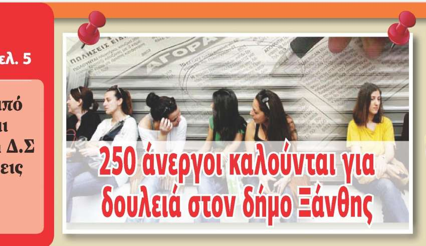ergasia-sep163