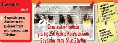 ergasia-noem163