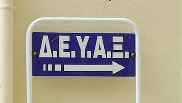 deyax-