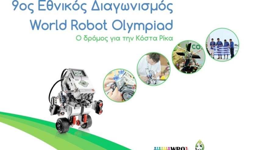 robotiki perifereiakos17