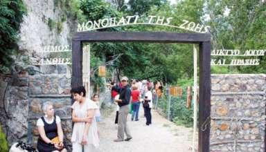 monopati zois17