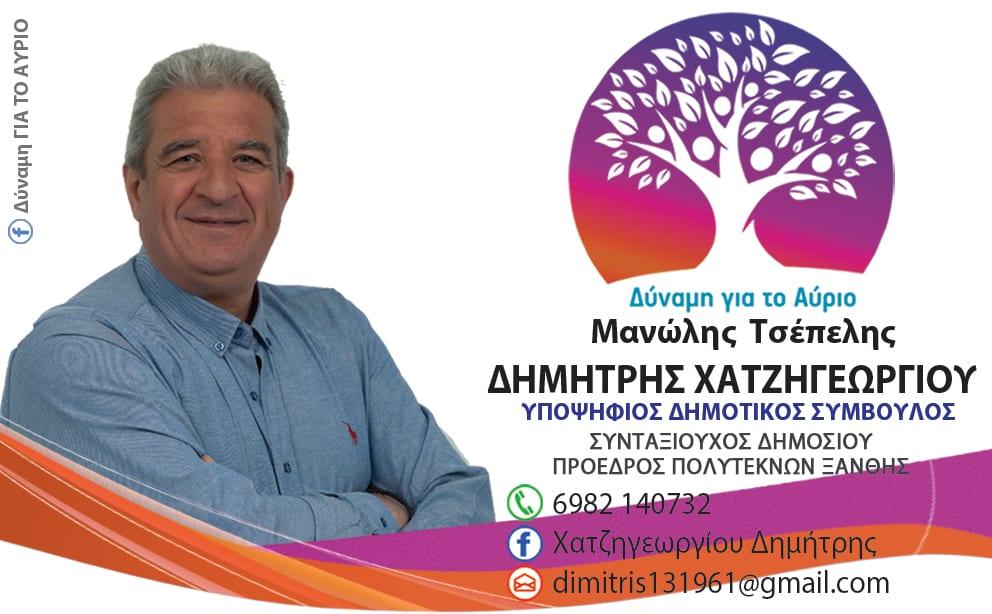 xatzidimitriou